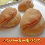 国産小麦 ハンバーガー 用 全粒粉 パン 12個セット