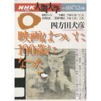 映画はついに100歳になった 【NHK人間大学 1995年10-12月期】