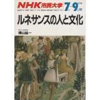 ルネサンスの人と文化 【NHK市民大学 1987年7-9月期】
