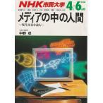 メディアの中の人間 ―現代文化を読む【NHK市民大学 1989年4-6月期】