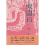 機關 15号 中村宏特集 ―美術をめぐる思想と評論