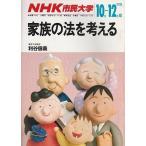 NHK市民大学 家族の法を考える (1989年10-12月期)