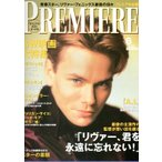 Yahoo!パノラマ書房プレミア日本版 2001年6月号 ―思い出のリヴァー・フェニックス