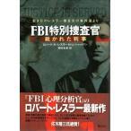 FBI特別捜査官 ―裁かれた判事 若き日のレスラー捜査官の事件簿より