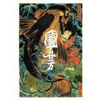 歌川国芳展 ―特別展 江戸文化の掉尾を飾る浮世絵師【図録】