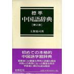 標準中国語辞典(第2版)