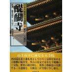 日本名建築写真選集 9 醍醐寺