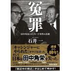 冤罪 ―田中角栄とロッキード事件の真相