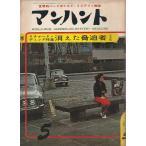 マンハント日本語版 1963年5月号 【リチャード・デミング特集】