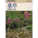 薬草の見つけ方 野草実用図鑑3