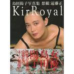 KirRoyal(キールロワイヤル) ―島田陽子写真集
