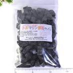 ブラックトルマリン 原石 長径 約1cm?3.5cm 1kg 産地 ブラジル black tourmaline 電気石 ショール 天然石 鉱