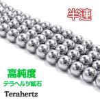 高純度テラヘルツを激安入荷 高品質テラヘルツ鉱石ビーズ 美肌ストーン 約12mm 半連