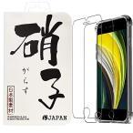 iphone se2 ガラスフィルム 2020 第2世代 SE2 専用設計 2枚セット 液晶保護フィルム 約3倍の強度 3D Touch対応