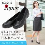 パンプス レディース 日本製 靴 3E パンジー pansy 疲れにくい 歩きやすい 4061