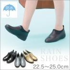 防水シューズ レディース 雨靴 防水 靴 シューズ 履きやすい 柔らか スリッポン 3E パンジー pansy 4931
