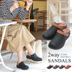 サンダル コンフォートサンダル レディース ベルト 2WAY クッション 柔らか 歩きやすい靴 pansy 9188