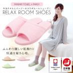 ルームシューズ レディース 女性 スリッパ 日本製 室内履き 今治タオル 洗える パンジー pansy 9426
