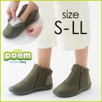 シューズ レディース 幅広 ゆったり 靴 ストレッチ ファスナー 屈曲性 パンジー pansy poem 7720