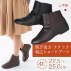 ショートブーツ ブーツ レディース 歩きやすい ファスナー 日本製 靴 4E パンジー pansy 4627