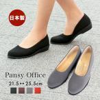 パンプス レディース 黒 ストレッチ 疲れにくい フラット 日本製 靴 3E パンジー pansy 4055