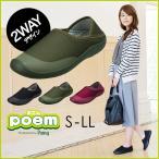 シューズ レディース 幅広 2WAY 反射材 安心 屈曲性 ゆったり 靴 パンジー pansy poem 7706