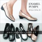 ショッピングエナメル カジュアルシューズ レディース エナメル ソフト 上品 光沢 靴 3E パンジー pansy 4305