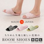 ショッピングルームシューズ ルームシューズ レディース  花柄 ちりめん かわいい スリッパ 日本製 室内履き パンジー pansy 9513