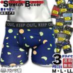 ボクサーパンツ メンズ セット ストレッチ 前開き プリント柄 おまかせ3枚組 KEEP OUT 福袋