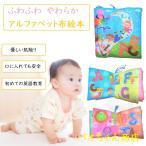 布絵本 知育 赤ちゃん 初めての布絵本 洗濯 英語教育 アルファベット