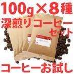 コーヒー豆 お試し 深煎りコーヒーセット100g×8種類