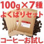 コーヒー豆 お試し・よくばりコーヒー セット100g×7種類