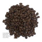 コーヒー豆・コロンビア・サンアグスティン(200g) 自家焙煎珈琲豆