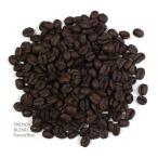 自家焙煎コーヒー豆・フレンチブレンド(200g)パオコーヒー