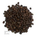 コーヒー豆・キリマンジャロAAキボー(200g) 自家焙煎珈琲豆