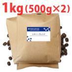自家焙煎コーヒー豆・業務用 シティーブレンド1kg(500g×2)