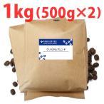 コーヒー豆・業務用 クリスタルブレンド1kg(500g×2) 自家焙煎珈琲豆