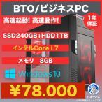 【予約:送料無料】BTO/ビジネスPC Corei7/SSD240GB+HDD1TB/メモリ8GB/Windows10H/リファービッシュ