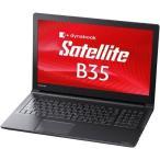 インテル第5世代Core i3 東芝 dynabook Satelliteb35/R 4G/500G/Win10Pro / 2014年モデル(ブラック)オフィス無し/無線LAN非搭載