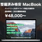 ��ͽ������ۡ�����̵���ۡ���š������Ѥߡ�MacBook/13�����/Core2Duo/HDD250GB/����4G/Late 2008(A1278)MB466J/A