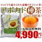 アボカドの種茶(2g×100包入り) メール便送料無料 お試し ダイエット茶 健康茶 ノンカフ...