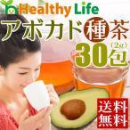 アボカドの種茶(2g×30包入り) メール便送料無料 お試し ダイエット茶 健康茶 ノンカフェイン アボカド種茶 ルイボスティー レモングラス サラシア 桑の葉