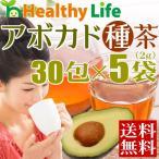 アボカド種茶 30包×5袋