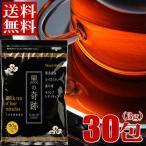 話題のダイエット健康茶!黒の奇跡(30包入り)