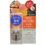 ネイルネイル ボタニカル ネイルハードナー ハーバルフルーティの香り 10ml