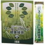 やまと興業 スーパーミクロン健康緑茶 国産 粉末 徳用 1.5g×20包入