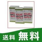 キヨーレオピン キャプレットS 200錠 3個セット キョーレオピン 【第3類医薬品】