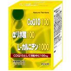 10%増量!CoQ10 100・αリポ酸 100・L-�