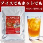 『しょうが紅茶SSS(スリーエス)プレミアム』 生姜紅茶 ショウガ紅茶