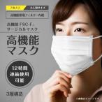 不織布マスク 高機能 『FSC・F サージカル マスク(高機能防御)大人用ふつうサイズ 7枚入』 ウイルス かぜ 花粉